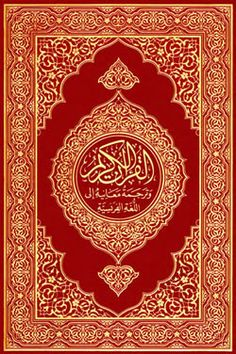 Holy Quran along With translation and Tafseer in Urdu language