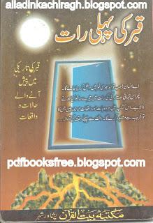 Qabar Ki Pehli Raat By Mawlana Mohammad Ismail