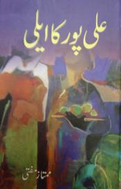 A historic, religious and social novel in Urdu pd