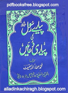 Download free Islamic Wazaif books in pdf