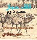 Qafla-E-Hijaz Novel Part 2 By Naseem Hijazi Read online free download