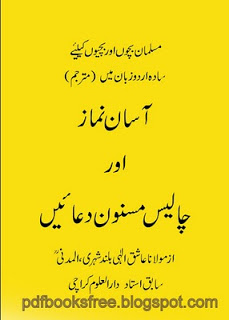 Download free Namaz book in Urdu pdf