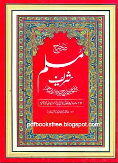 Free download Hadith books, Sahih Muslaim in Urdu pdf