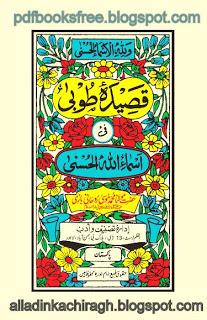 Qaseeda-e-Toba By Hazrat Maulana Muhammad Musa Rohani Bazi
