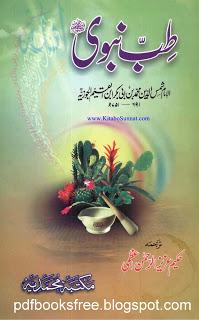 Download free Tib e Nabvi s.a.w books in Urdu pdf