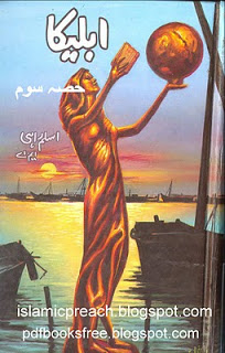 Ableeka Novel Part 3 By Aslam Rahi M.A Free Download