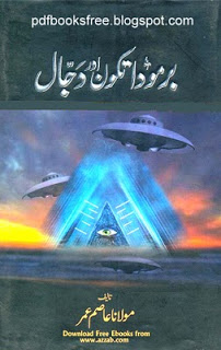 Bermoda Tikon Aur Dajjal Book Free Download