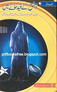 Free download Damishq Ki Quaid Khane Mein Urdu novel By Inayatullah pdf