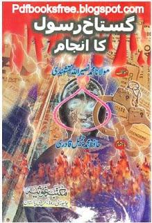 Islamic Book Gustakhe Rasul Ka Anjam pdf