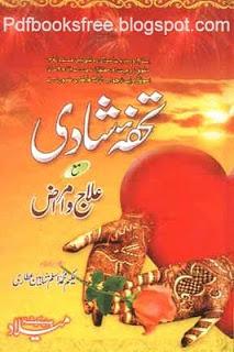 Tohfa e Shadi Urdu Book pdf