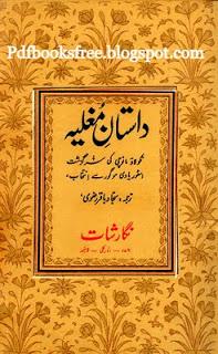 Dastane Mughliya book pdf