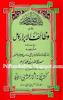Wazaif-ul-Abrar By Mawlana Hafiz Farman Ali Free Download in PDF