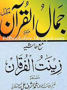 Jamal-ul-Quran Book