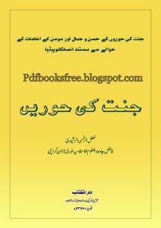 Jannat Ki Huren Book pdf