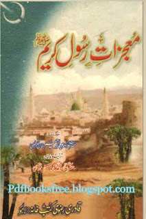 Mujizat-e-Rasool-e-Kareem s.a.w in Urdu
