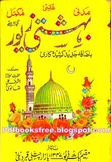 "Islamic book ""Bahishti Zewar"" pdf free full downloads"