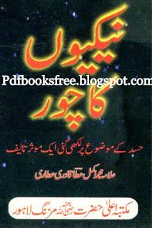 Islamic eBook Nekiyon Ka Chor