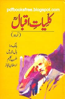 Allama Iqbal Poetry books in pdf