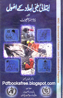 1122 Rescue First Aid book in Urdu pdf Free Download