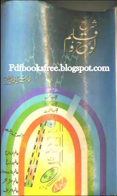Loh-o-Qalam Urdu