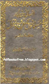 Islamic book in Urdu