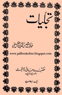 Tajalliyat Islamic book