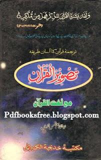 Tasveer-ul-Quran By Abul Qasim Shams-ul-Zaman Pdf Free Download