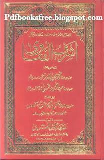 Ashraf-ul-Fatawa Book