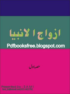 Azwaj-ul-Anbiya Volume I