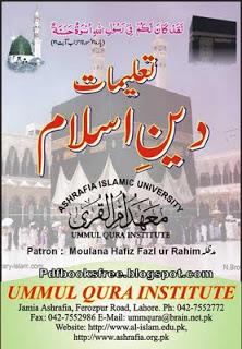 Taalimat Din-e-Islam