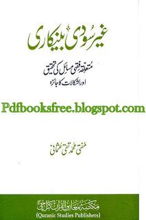 Ghair Soodi Bankari Book