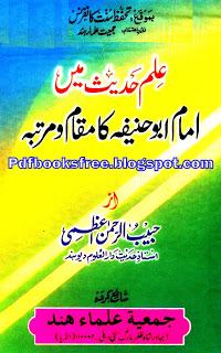 Ilm-e-Hadees Main Imam Abu Hanifa Ka Muqam