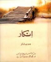 Inkar Urdu Poetry Book
