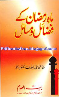 Maah-e-Ramzan Ke Fazail o Masail