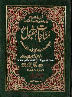 Munajat-e-Maqbool Book