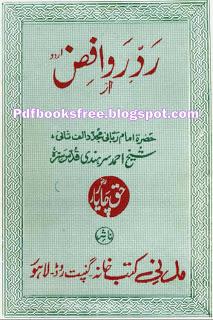 Rad-e-Rawafiz Book