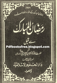 Ramzan-ul-Mubarak Se Qabal By Dr. Abdul Hai Siddique Free Download