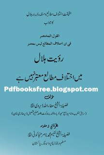 Ruyat-e-Hilal Main Ikhtelafaat By Maulana Atta Ullah Dhervi Free Download