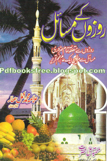 Rozon Ke Masail Islamic Urdu Book