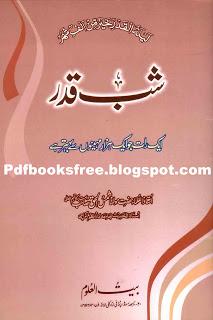 Shab-e-Qadar Islamic Book