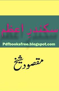 Sikander-e-Azam (Alexander The Great in Urdu)