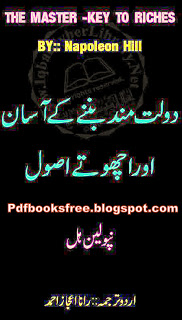 The Master Key To Riches in Urdu