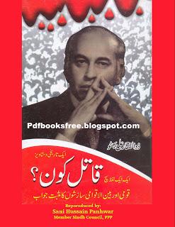 Zulfiqar Ali Bhutto Qatil Kon Book
