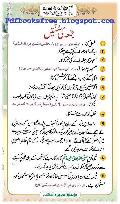 Jumma Ki Sunnaten in Urdu