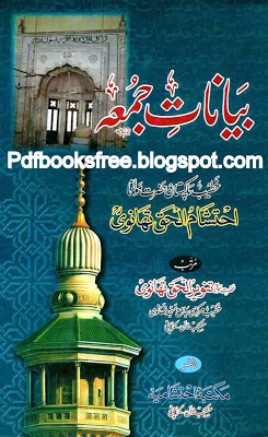 Bayanaat-e-Jummah Islamic Book