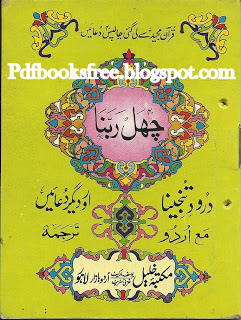 Chahal Rabbana Urdu By Hafiz Fazle Rahim Free Download in PDF