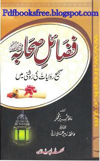Fazail-e-Sahaba Urdu