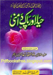 Haya Aur Pak Damni Islamic Book