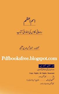 Ism-e-Azam By Khwaja Shamsuddin Azeemi Pdf Free Download