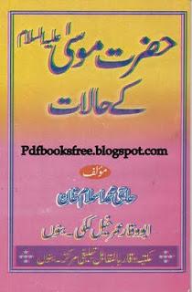 History of Hazrat Musa a.s in Urdu Pdf free download